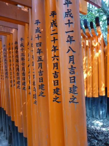 Fushimi Inari Taisha, Kyoto 34_Stephen Varady Photo ©